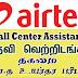 Career Opportunity in Airtel (G.C.E. Advanced Level)