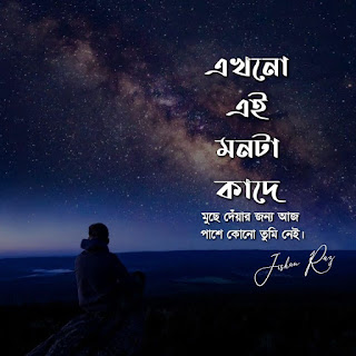 Love Quotes Bangla