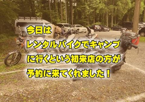 レンタルバイクでキャンプツーリングに行くようです!