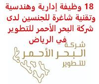 18 وظيفة إدارية وهندسية وتقنية شاغرة للجنسين لدى شركة البحر الأحمر للتطوير في الرياض تعلن شركة البحر الأحمر للتطوير, عن توفر 18 وظيفة إدارية وهندسية وتقنية شاغرة للجنسين, للعمل لديها في الرياض وذلك للوظائف التالية: - مـديـر مـخاطـر المشـروع    (Project Risk Manager). - مسـاعـد مديـر عمليـات المـوارد البـشـريـة    (Assistant Human Resources Operations Manager). - مـديـر البـنـيـة التـحتـيـة للمـرافق العليـا    (Senior Utilities Infrastructure Manager). - مديـر المشـروع    (Project Manager) (وظيفتان). - مديـر مشـروع معـاون    (Associate Project Director). - مديـر المشـروع أول    (Senior Project Manager) (وظيفتان). - مديـر مشـروع معـاون    (Associate Project Director). - مديـر البـنـيـة التـحتـيـة للمـطار    (Senior Airport Infrastructure Manager) (وظيفتان). - مـديـر تخـطيـط أول    (Senior Planning Manager). - مـهنـدس تـخطيـط    (Planning Engineer). - مديـر أول الإنـفاذ والامتـثـال    (Enforcement and Compliance Senior Manager). - مديـر أول التـكلفـة    (Cost Senior Manager). - مسـاعد مديـر البـنـيـة التـحتـيـة للمـطار    (Associate Airport Infrastructure Director). - أخصـائي كهربـاء    (Electrical Specialist). - مديـر ضـمان تـدقيق تـكنـولوجيـا المعلومات    (Senior IT Audit Assurance Manager). ويشترط في المتقدمين للوظائف ما يلي: المؤهل العلمي: دبلوم فأعلى حسب الوظيفة أن يجيد اللغة الإنجليزية أن يجيد مهارات الحاسب الآلي والأوفيس أن يكون المتقدم للوظيفة سعودي الجنسية للتـقـدم لأيٍّ من الـوظـائـف أعـلاه اضـغـط عـلـى الـرابـط هنـا       اشترك الآن في قناتنا على تليجرام        شاهد أيضاً: وظائف شاغرة للعمل عن بعد في السعودية     أنشئ سيرتك الذاتية     شاهد أيضاً وظائف الرياض   وظائف جدة    وظائف الدمام      وظائف شركات    وظائف إدارية                           لمشاهدة المزيد من الوظائف قم بالعودة إلى الصفحة الرئيسية قم أيضاً بالاطّلاع على المزيد من الوظائف مهندسين وتقنيين   محاسبة وإدارة أعمال وتسويق   التعليم والبرامج التعليمية   كافة التخصصات الطبية   محامون وقضاة ومستشارون قانونيون   مبرمجو كمبيوتر وجرافيك ورسامون   موظفين وإداريين   فنيي حرف وعمال     شاهد يومياً عبر مو
