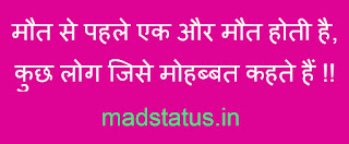 Romantic Love Shayari Status