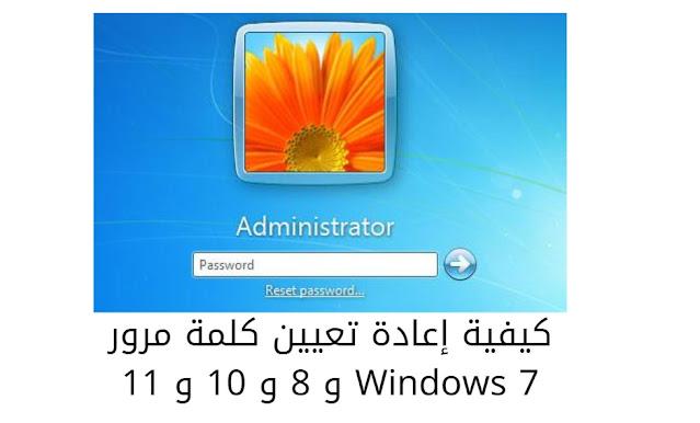 كيفية إعادة تعيين كلمة مرور Windows 7 و 8 و 10 و 11 في حالة نسيانها ؟