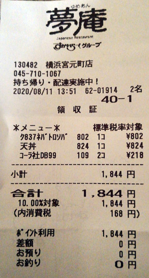 夢庵 横浜宮元町店 2020/8/11 飲食のレシート