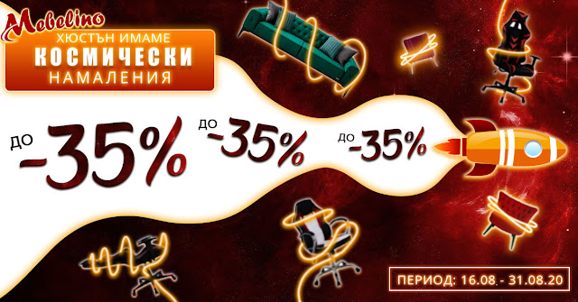 Mebelino.bg →  КОСМИЧЕСКИ НАМАЛЕНИЯ ДО -35% на мебели и обзавеждане