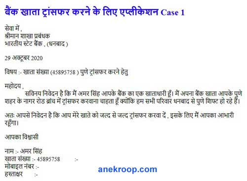 bank khata transfer karne ke liye application