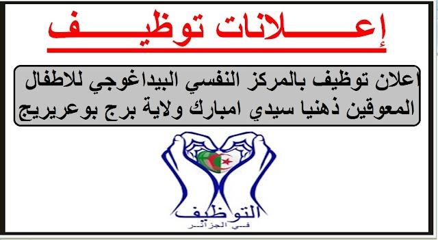اعلان توظيف بالمركز النفسي البيداغوجي للاطفال المعوقين ذهنيا سيدي امبارك ولاية برج بوعريريج