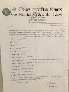 Vacancy at Shree Baundeshwor Secondary School