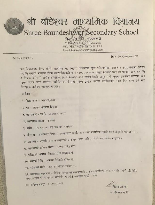 Science Teacher Vacancy at Shree Baundeshwor Secondary School, Tokha 01, Kathmandu