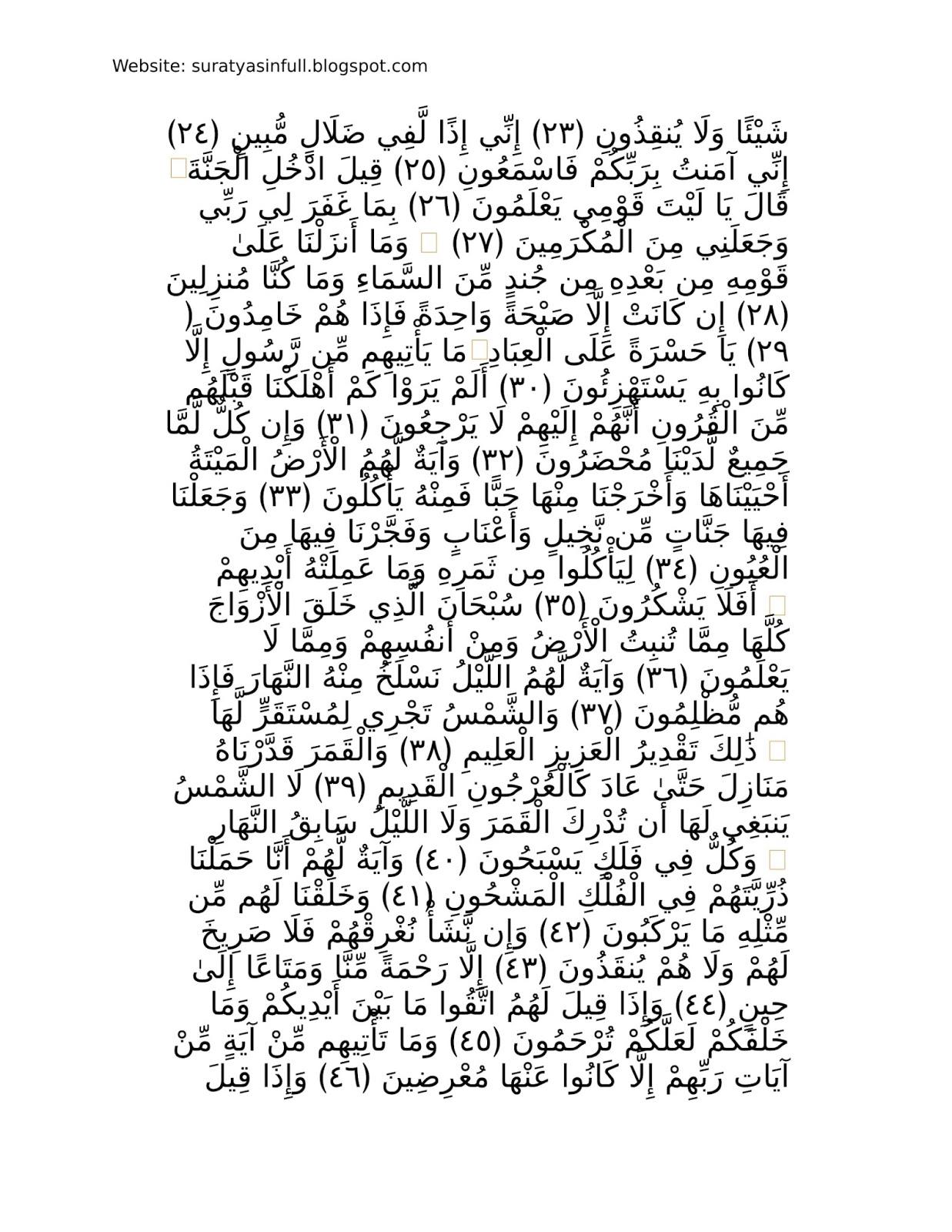 Bacaan Surat Yasin Arab Lengkap Pdf
