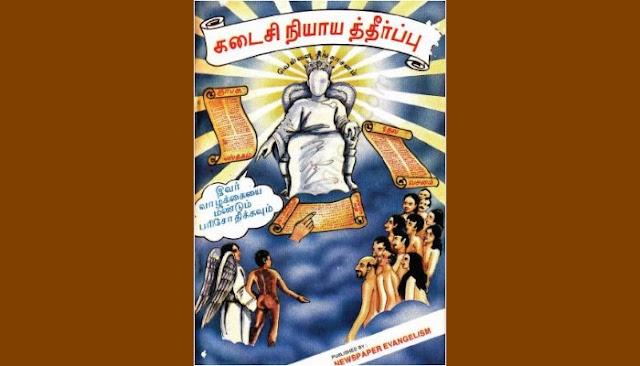 கடைசி  நியாய த்தீர் ப்பு -Last Judgement-Tamil