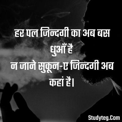 sukoon shayari in hindi,हर पल जिन्दगी का अब बस धुआँ है न जाने सुकून-ए जिन्दगी अब कहां है।