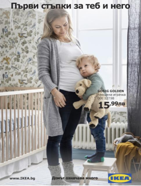икеа брошура мама и бебе