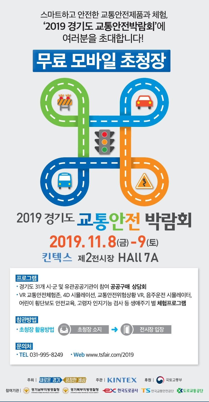교통안전제품과 체험, '2019 경기도 교통안전 박람회' 11월8일 개최