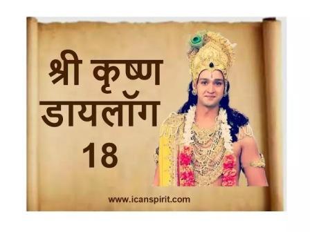 Shree Krishna Dialogue 18