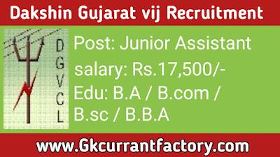 DGVC Junior Assistant Recruitment, Dakshin Gujarat vij Junior Assistant Recruitment
