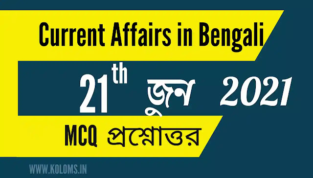 Daily Current Affairs in Bengali 21th June 2021