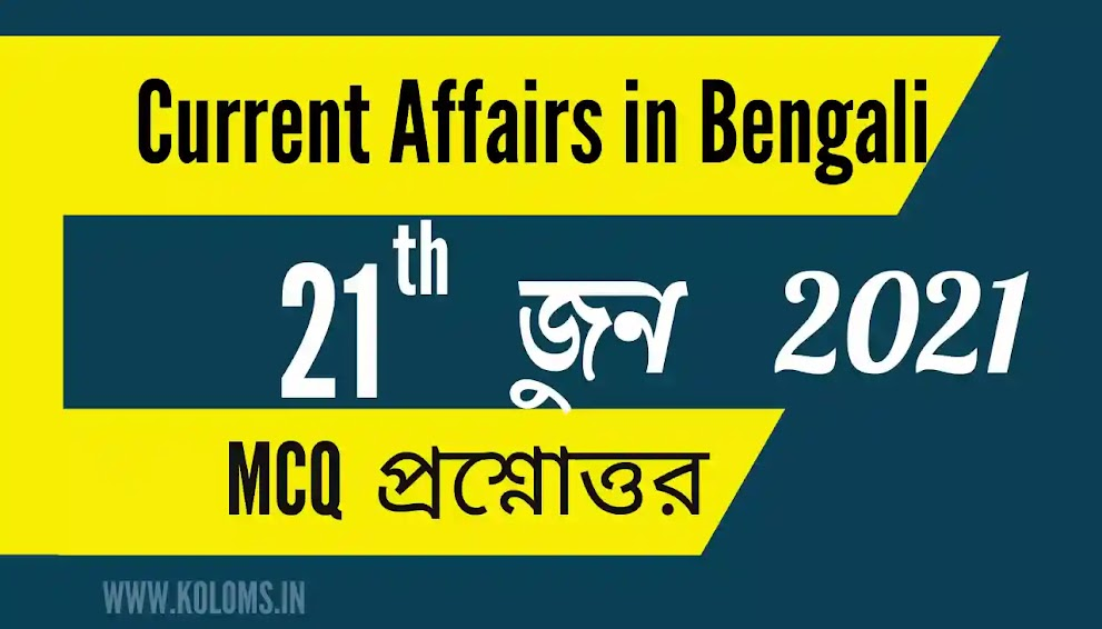 Daily Current Affairs in Bengali 21st June 2021