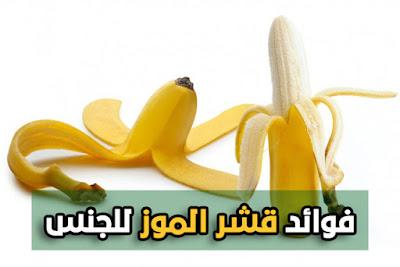 فوائد قشر الموز للانتصاب