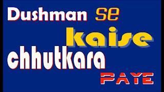 Dushman Se Chutkara Pane Ke Totke | Dushman Ko Barbad Karne Ka Totka
