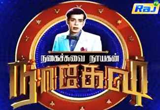 Nagaichuvai Nayagan | Legend Nagesh Special | Episode 17 | Raj Tv