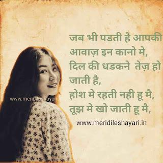 awaaz hindi shayari,hindi shayari on awaaz,आवाज हिन्दी शायरी . hindi awaaz mein Shayari