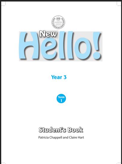 تحميل كتاب اللغة الانجليزية للصف الثالث الثانوى المنهج الجديد 2022 pdf (كتاب الطالب)