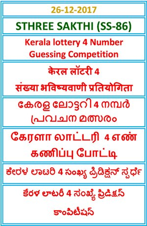 Kerala lottery 4 Number Guessing Competition STHREE SAKTHI SS-86
