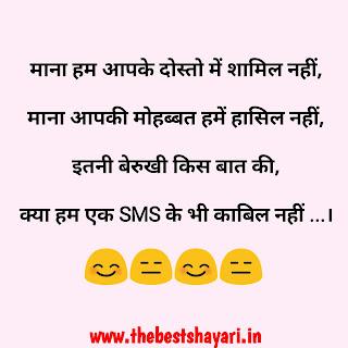Hindi SMS sad
