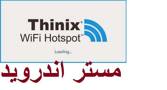 تحميل برنامج thinix wifi هوت سبوت لتحويل الكمبيوتر او اللاب توب لجهاز راوتر واى فاى