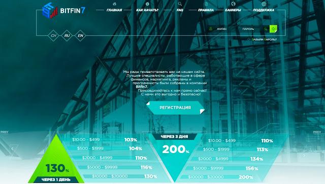 Сайт проекта bitfin7, отзыв о проекте от 7milliondollars
