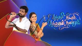 Sundari Neeyum Sundaran Naanum 17-03-2020 Vijay TV Serial