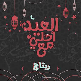 العيد احلى مع ريتاج