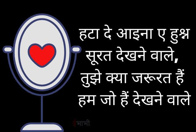 Hata de Aaina E hushan Surat Dekhne wale, Tujhe Kya Jaroorat Hain Hum Jo Hain Dekhne wale