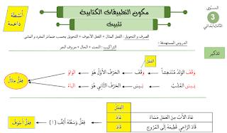 أنشطة و تمارين داعمة لتلاميذ المستوى الثالث ابتدائي في اللغة العربية