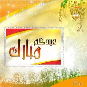 أجمل صور تهانى عيد الأضحى المبارك تحميل أجمل صور عيد الأضحى
