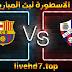 مشاهدة مباراة برشلونة وهويسكا بث مباشر الاسطورة لبث المباريات بتاريخ 03-01-2021 في الدوري الاسباني