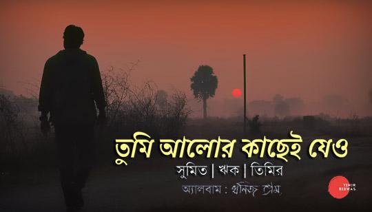 Tumi Alor Kachhei Jeo Lyrics by Timir Biswas