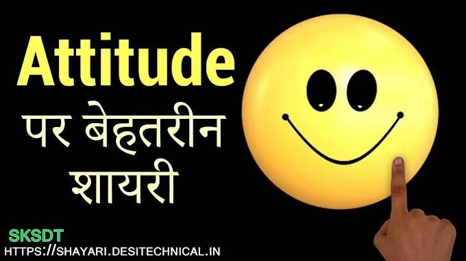 Attitude Shayari, Latest Attitude Shayari In Hindi | Best Collection Of Attitude Shayari