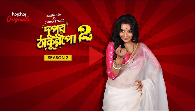 'Dupur Thakurpo Season 2' Bengali Web Series on HoiChoi Plot Wiki,Cast,YouTube