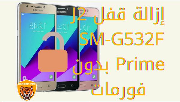 إزالة قفل الشاشة Samsung J2 SM-G532F U1  بدون فورمات