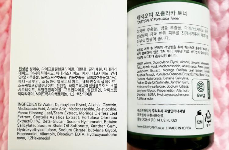 CARYOPHY Portulaca Toner bottle