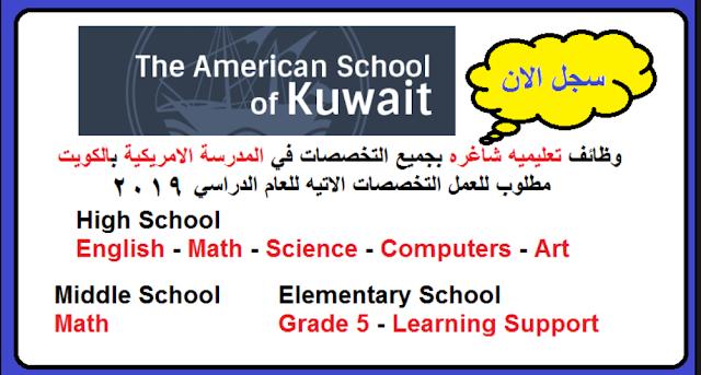 الاعلان الرسمي لوظائف المعلمين ومعلمات بالمدرسة الامريكية بالكويت