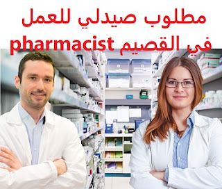 A pharmacist is required to work in Al-Qassim  To work at a pharmacy in Al Qassim  Education: Pharmacist  Experience: Previous experience of three to five years of work in the field To have a transferable residence  Salary: to be determined after the interview
