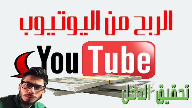 كيف انشاء قناة يوتيوب ناجحة,فتح قناة في اليوتيوب والربح منها,طريقة فتح قناة يوتيوب والربح منها