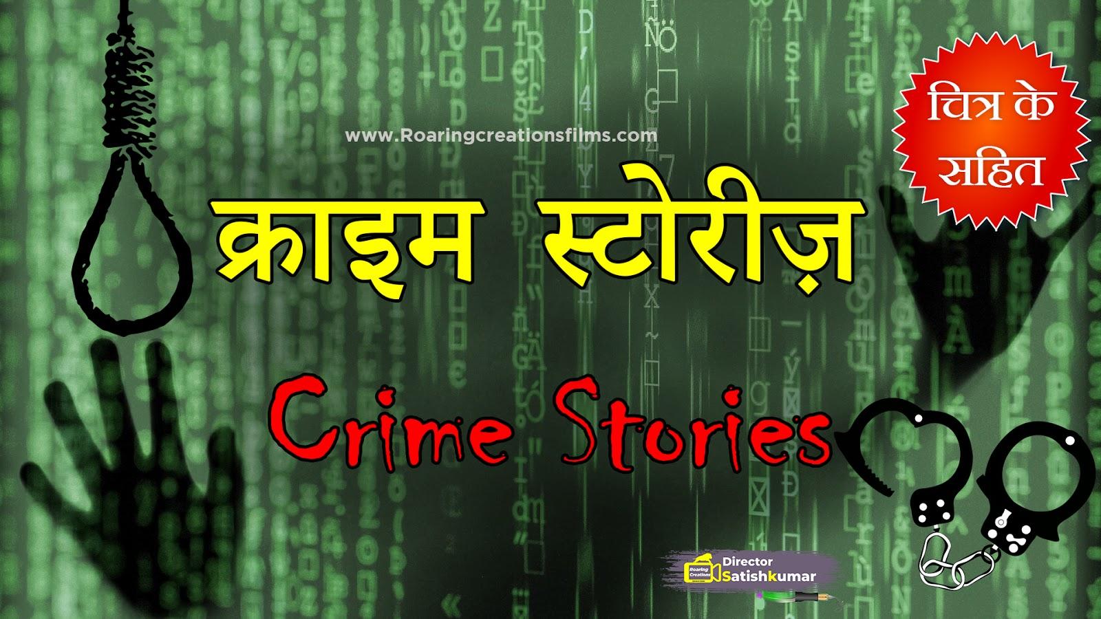 क्राइम स्टोरीज़ - Crime Stories in Hindi - Crime Story Hindi