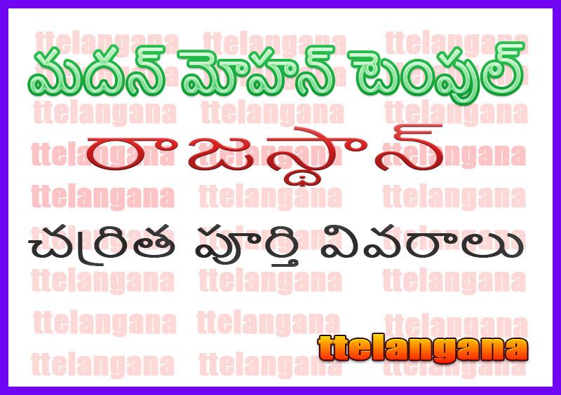 మదన్ మోహన్ టెంపుల్ రాజస్థాన్ చరిత్ర పూర్తి వివరాలు