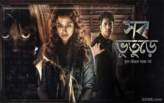 Shob Bhooturey Bengali Movie Poster