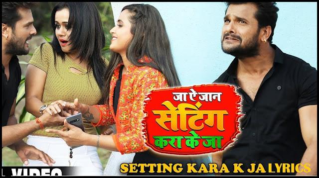Setting Kara Ke Ja song Khesari Lal Yadav.. जा ऐ जान सेटिंग करा के जा