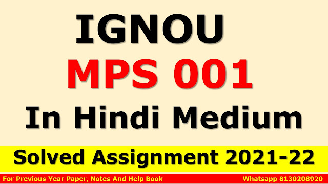 MPS 001 Solved Assignment 2021-22 In Hindi Medium