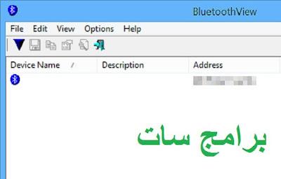 تحميل برنامج بلوتوث للكمبيوتر لارسال للموبايل مجانا